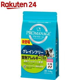 プロマネージ 成犬用 食物アレルギーに配慮レシピ ツナ入り 小粒(1.4kg)【プロマネージ】