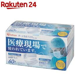 アイリスオーヤマ サージカルマスク ふつうサイズ SGK-60PM(60枚入)【アイリスオーヤマ】