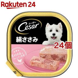 シーザー 絹ささみ(100g*24コセット)【シーザー(ドッグフード)(Cesar)】[ドッグフード]