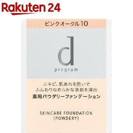dプログラム 薬用スキンケアファンデーション(パウダリー) ピンクオークル10 レフィル(10.5g)【d プログラム(d program)】