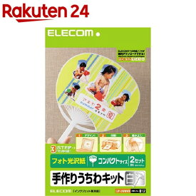 エレコム 手作りうちわキット 白 EJP-UWMWH(1パック)【エレコム(ELECOM)】