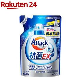 アタック3X 洗濯洗剤 つめかえ用(690g)【アタック】