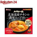 スープカリーの匠 北海道産チキンの濃厚スープカレー(360g)【bosai-2】