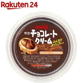 明治 チョコレートクリーム(220g)【明治】
