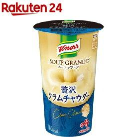 クノール スープグランデ 贅沢クラムチャウダー(1個)【クノール】