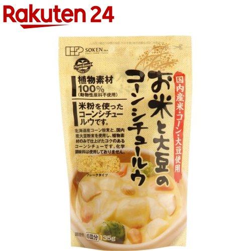創健社 お米と大豆のコーンシチュールウ(135g)