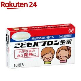 【第2類医薬品】こどもパブロン 坐薬(10コ入)【KENPO_06】【パブロン】