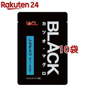 ブラック カツオ・マグロ ゼリー仕立て しらす入り(80g*10コセット)【ブラック(ペットフード)】[キャットフード]