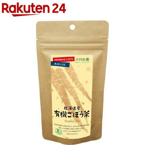 北海道産有機ごぼう茶