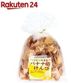 味源 バナナけんぴ(280g)【味源(あじげん)】
