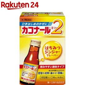 【第2類医薬品】カコナール2 はちみつジンジャーフレーバー(45ml*4本入)【カコナール】