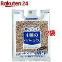 香りソルト 4種のペパーミックス 袋入り(41g*2袋セット)【香りソルト】