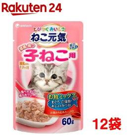 ねこ元気 総合栄養食 パウチ 健康に育つ子ねこ用(離乳から12ヶ月) お魚ミックス(60g*12袋)【ねこ元気】[キャットフード]
