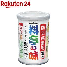 マルコメ 料亭の味 フリーズドライ 顆粒みそ(200g)【y5d】【料亭の味】