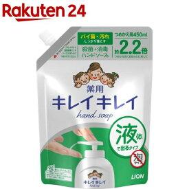 キレイキレイ 薬用液体ハンドソープ つめかえ用・大型サイズ(450ml)【イチオシ】【キレイキレイ】