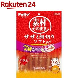 ペティオ 素材そのまま ササミ細切りソフト 7歳からの健康ケア(120g)【ペティオ(Petio)】