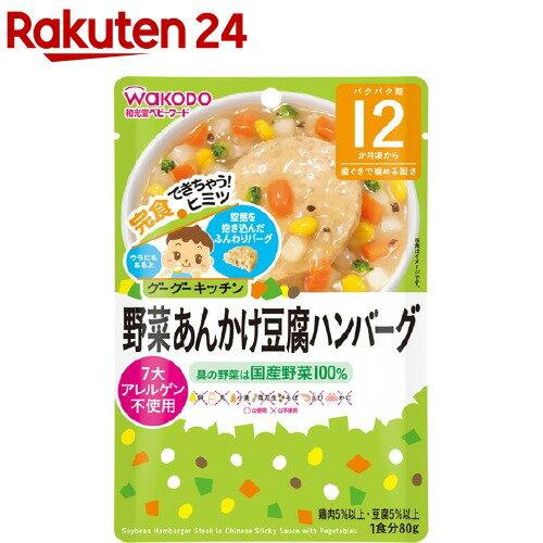 和光堂 グーグーキッチン 野菜あんかけ豆腐ハンバーグ 12ヵ月〜(80g)【wako11ki】【グーグーキッチン】