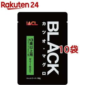 ブラック カツオ・マグロ ゼリー仕立て 13歳以上用(80g*10コセット)【ブラック(ペットフード)】[キャットフード]