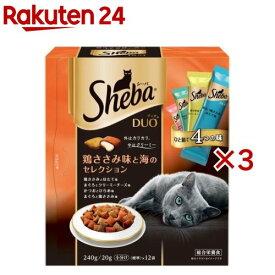 シーバ デュオ 鶏ささみ味と海のセレクション(20g*12袋入*3箱)【xzq】【dalc_sheba】【シーバ(Sheba)】[キャットフード]