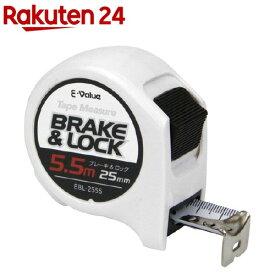 E-Value ブレーキ&ロック25 5.5m B&L EBL-2555(1個)【E-Value】