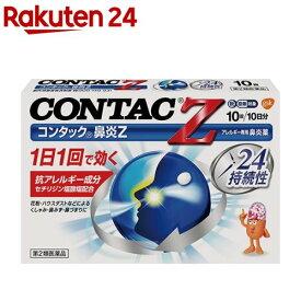 【第2類医薬品】コンタック 鼻炎Z(セルフメディケーション税制対象)(10錠)【KENPO_02】【コンタック】