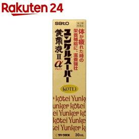 【第2類医薬品】ユンケルスーパー黄帝液IIα(30ml)【zx0】【ユンケル】