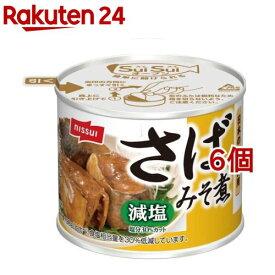 スルッとふた さばみそ煮 減塩30%(190g*6個セット)【ニッスイ】