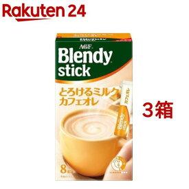 AGF ブレンディスティック とろけるミルクカフェオレ(8本入*3箱セット)【ブレンディ(Blendy)】