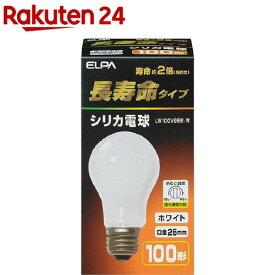 エルパ 長寿命シリカ電球 LW100V95W-W(1コ入)【エルパ(ELPA)】