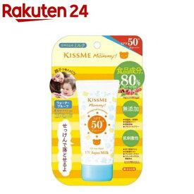 キスミー マミー UVアクアミルク(50g)【キスミー】