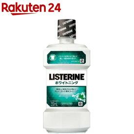 リステリン ホワイトニング(250ml)【LISTERINE(リステリン)】[マウスウォッシュ]