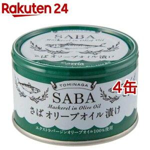 TOMINAGA さば オリーブオイル漬け(150g*4缶セット)
