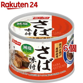 スルッとふた さば味付 減塩30%(190g*6個セット)【ニッスイ】
