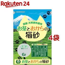 お茶とおからの猫砂(6L*4コセット)【オリジナル 猫砂】