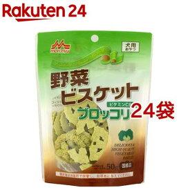 森乳サンワールド ワンラック 野菜ビスケット ブロッコリー(50g*24コセット)【ワンラック(ONELAC)】