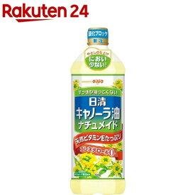 日清キャノーラ油 ナチュメイド(900g)【日清オイリオ】