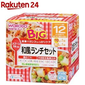 和光堂 ビッグサイズの栄養マルシェ 和風ランチセット(110g+80g)【wako11ma】【栄養マルシェ】