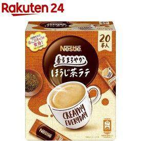 ネスレ 香るまろやか ほうじ茶ラテ(20本入)【ネスレ】