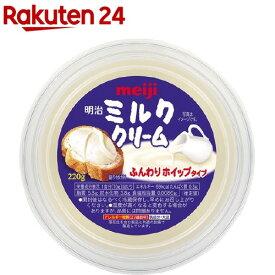 明治 ミルククリーム(220g)【meijiAU02】