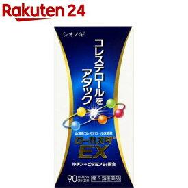 【第3類医薬品】ローカスタEX(セルフメディケーション税制対象)(90カプセル)【ローカスタ】