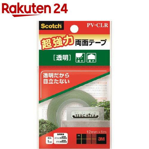 スコッチ 超強力両面テープ 透明 PV-CLR(1巻入)