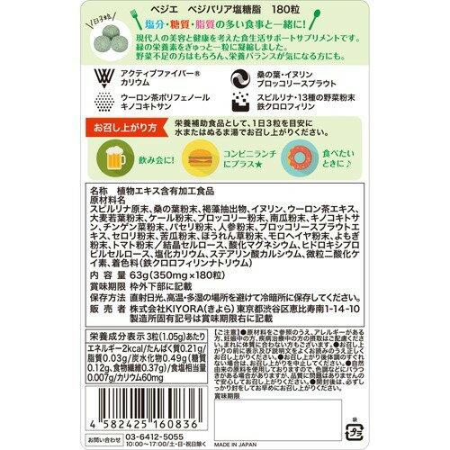 ベジエベジバリア塩糖脂