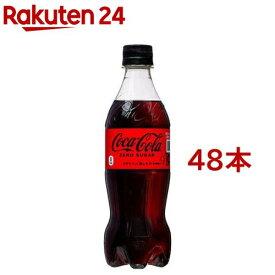 コカ・コーラ ゼロ(500mL*48本)【コカコーラ(Coca-Cola)】[コカコーラ 炭酸飲料]