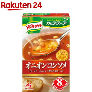クノール カップスープ オニオンコンソメ(8袋入)【クノール】