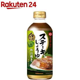 【訳あり】キッコーマン ステーキしょうゆ 和山椒風味 業務用(580g)【キッコーマン】