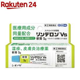 【第(2)類医薬品】リンデロンVs軟膏 (セルフメディケーション税制対象)(5g)
