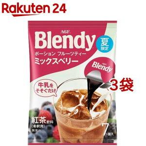 AGF ブレンディ ポーション フルーツティー ミックスベリー(7個入*3袋セット)【ブレンディ(Blendy)】
