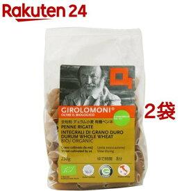 ジロロモーニ 全粒粉デュラム小麦 有機ペンネ(250g*2コセット)【ジロロモーニ】[パスタ]