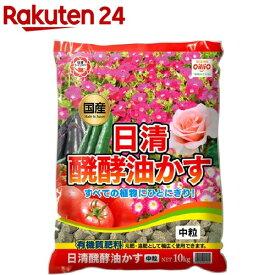 醗酵油かす 中粒(10kg)【日清ガーデンメイト】