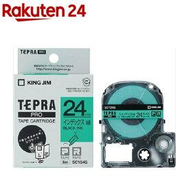 テプラPROテープ インデックスラベル 24mm 緑 SCY24G(1本入)